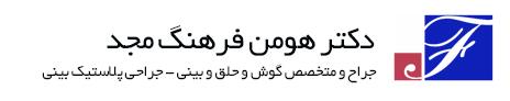دکتر هومن فرهنگ مجد جراح بینی تهران
